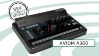 aviom-a360-large
